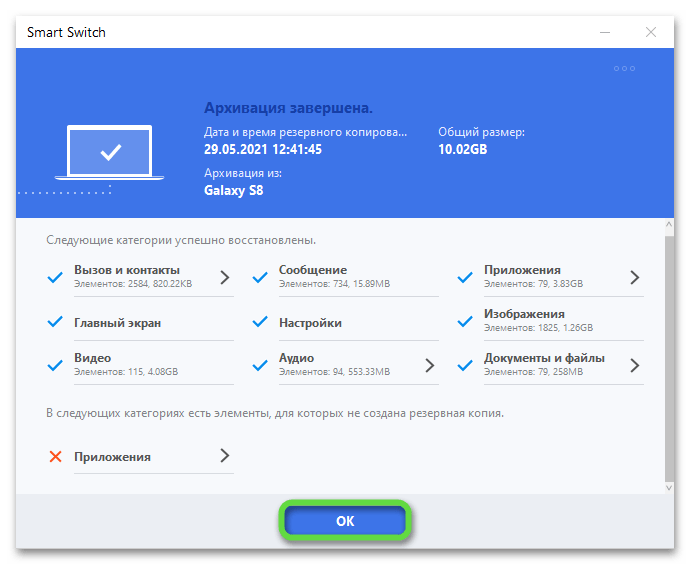 Завершение резервного копирования в Smart Switch на ПК