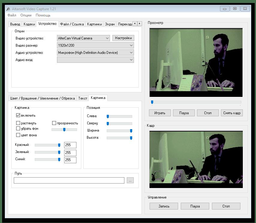 Altarsoft Video Capture процесс записи видеоролика с веб-камеры через программу