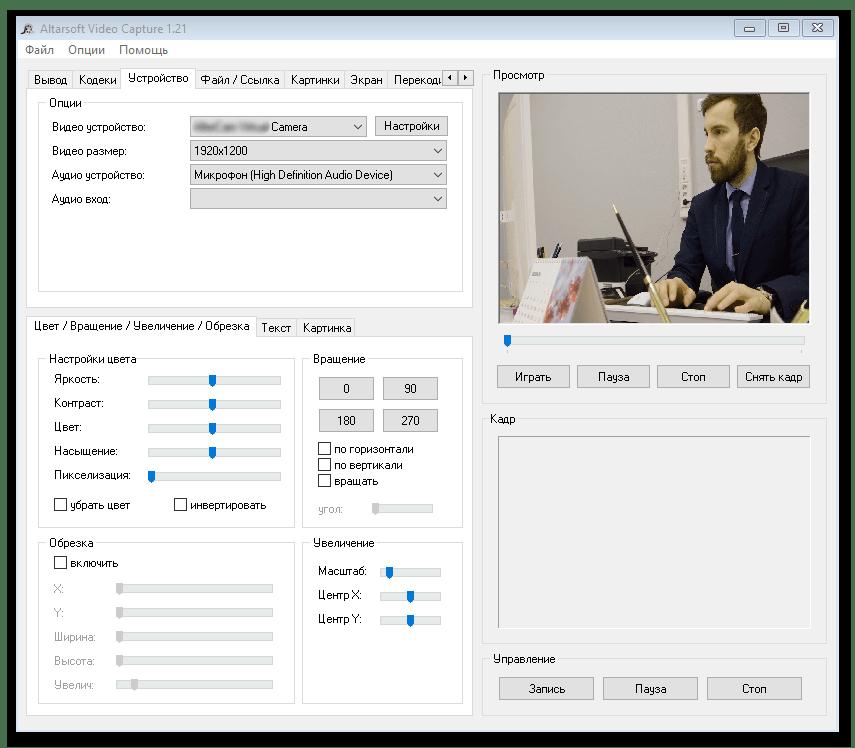 Altarsoft Video Capture - программа для записи видео с веб-камеры - выбор устройства захвата
