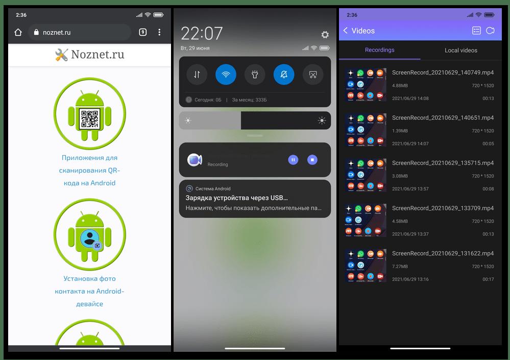 Apowersoft Screen Recorder для Android процесс захвата и сохранения демонстрируемого экраном девайса изображения