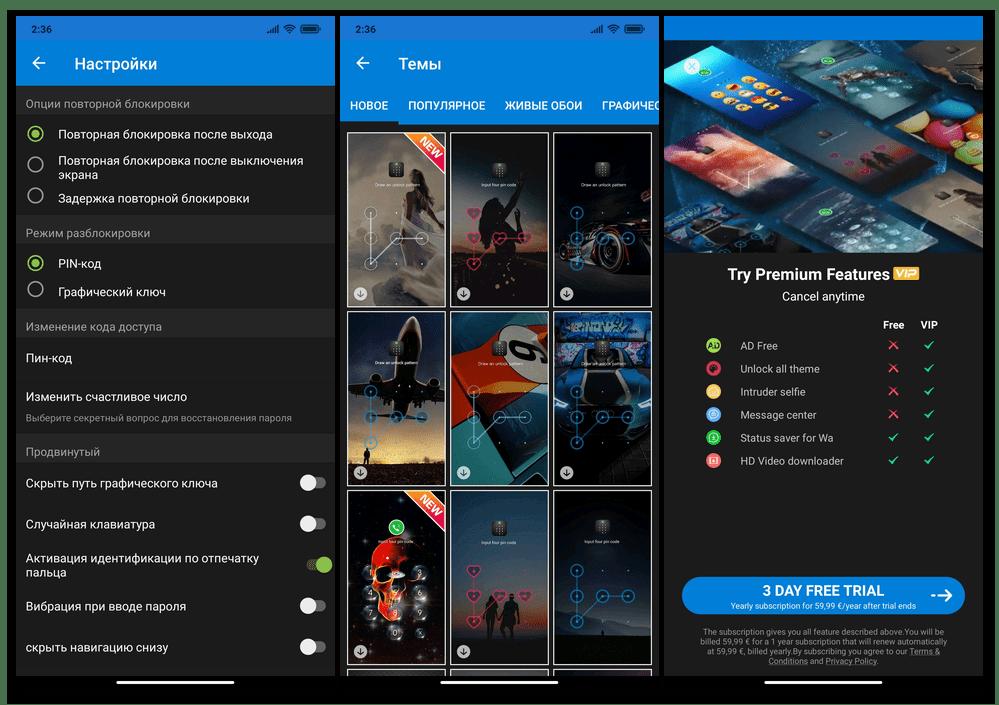 AppLock (SailingLab) для Android настройки и дополнительные возможности приложения