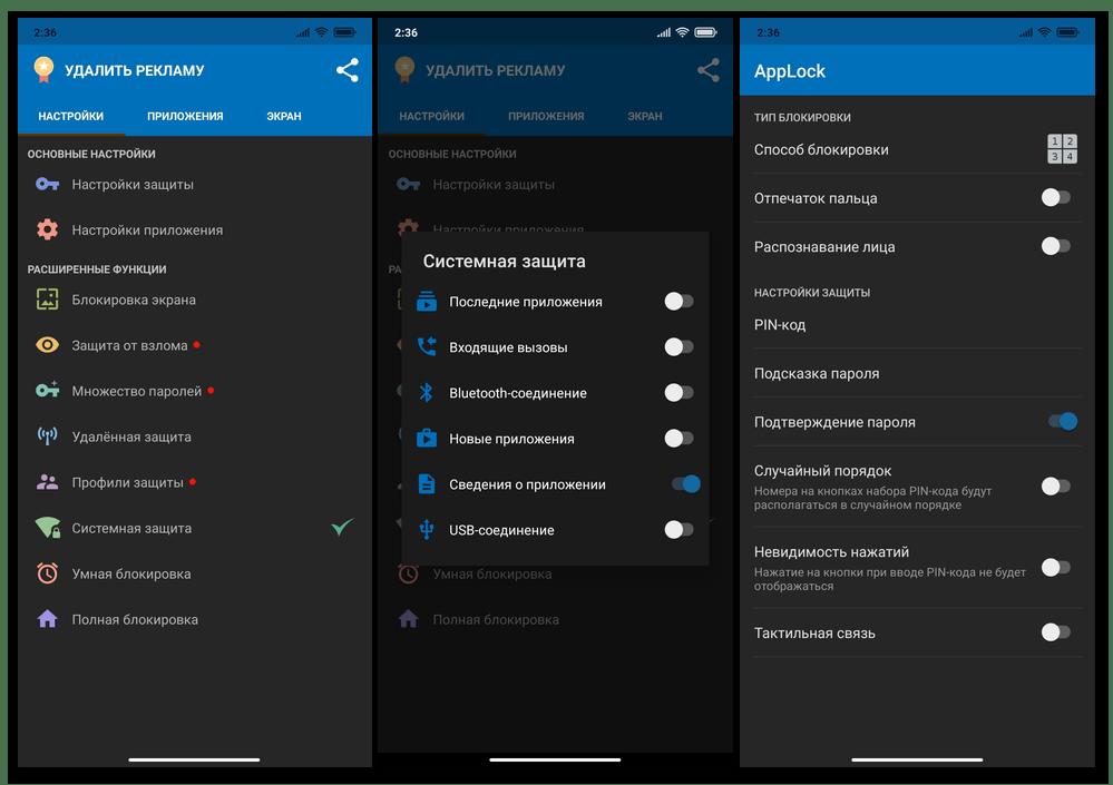 AppLock (SpSoft) для Android настройка комплекса для защиты (блокировки) приложений на мобильном девайсе