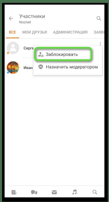 Блокировка участника для удаления группы в Одноклассниках на телефоне