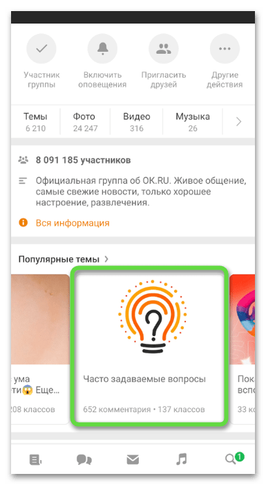 Частые вопросы для обращения в поддержку Одноклассники на телефоне
