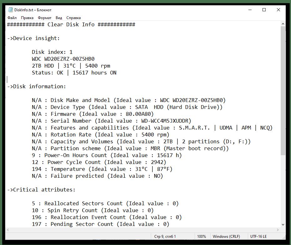 Clear Disk Info сформированный программой отчёт с основными данными выбранного жёсткого диска