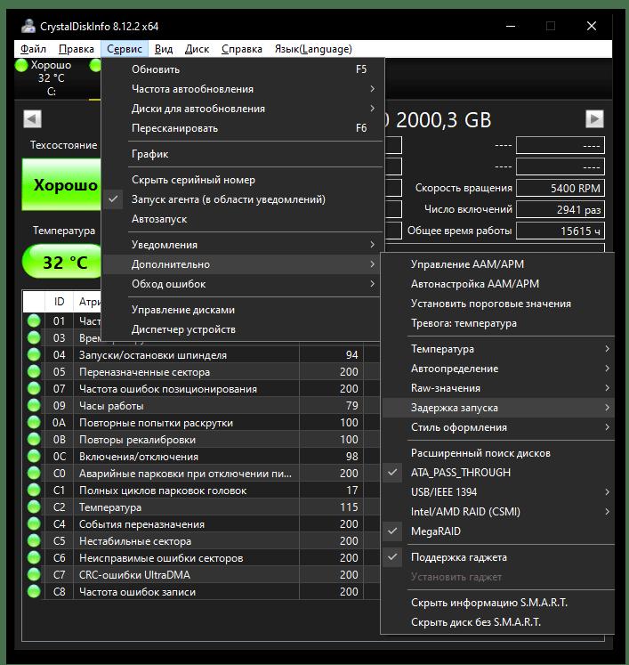 CrystalDiskInfo - широкие возможности проверки дисков и управления их отдельными параметрами