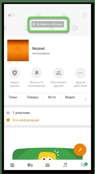 Добавление обложки публичной страницы для создания группы в Одноклассниках в мобильном приложении
