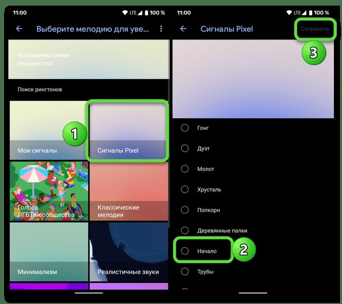 Добавление стандартной мелодии из приложения Battery charge sound alert на мобильном девайсе с Android