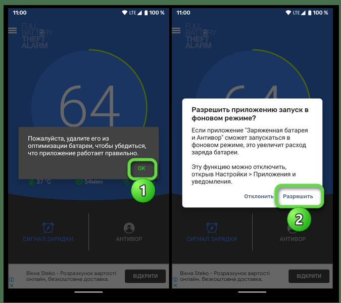 Дополнительные разрешения для использования приложения Full Battery & Theft Alarm на мобильном устройстве с Android