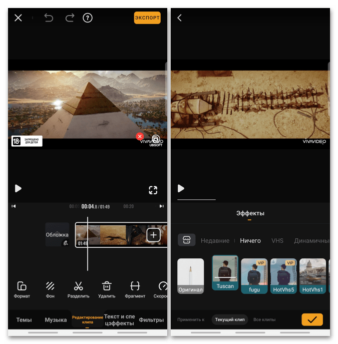 Функции редактирования в приложении Vivo Video