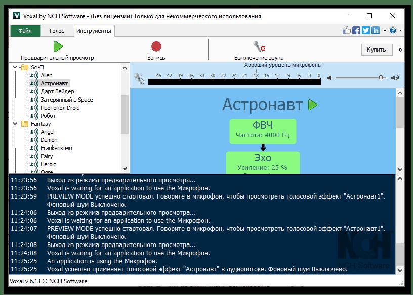 Главное окно программы Voxal Voice Changer