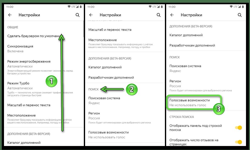 Голосовой помощник Алиса для Android - деактивация в Яндекс.Браузере - Настройки обозревателя - категория Поиск - Голосовые возможности