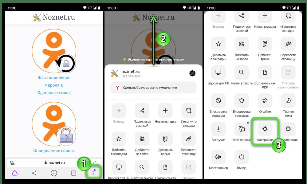 Голосовой помощник Алиса для Android - деактивация в Яндекс.Браузере - переход в Настройки обозревателя из его панели инструментов
