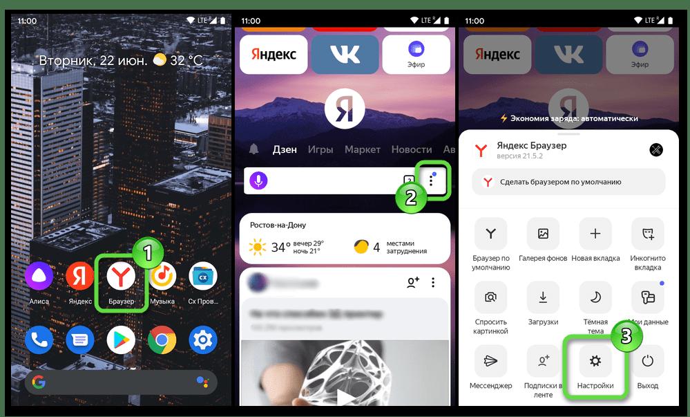 Голосовой помощник Алиса для Android - отключение в Яндекс.Браузере - переход в Настройки обозревателя с его главного экрана