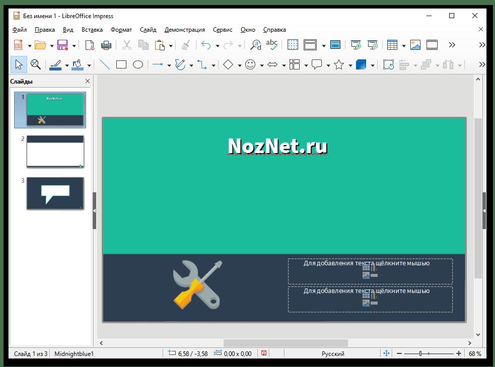 Impress (Apache OpenOffice) главное окно программы, работа со слайдами, создание структуры, добавление и редактирование объектов