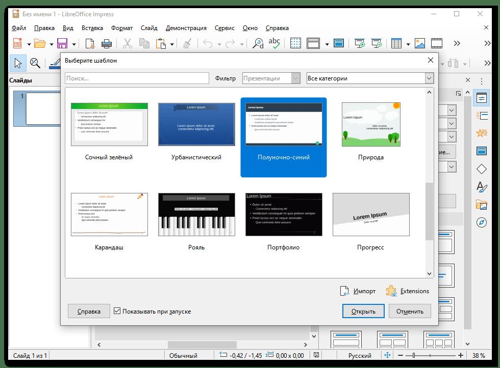 Impress (Apache OpenOffice) начало работы в программе, выбор шаблона будущей и создаваемой с её помощью презентации