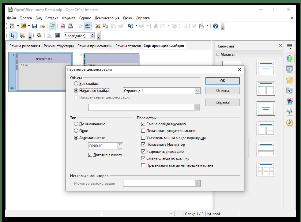 Impress (Apache OpenOffice) возможности настройки параметров демонстрации созданной в программе презентации