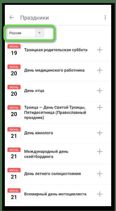 Использование фильтрации для добавления праздника в Одноклассниках на телефоне