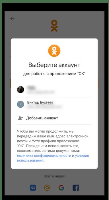 Использование Гугл-аккаунта для регистрации в Одноклассниках в мобильном приложении