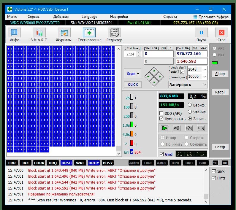 Исправление ошибок жесткого диска при помощи программы Victoria