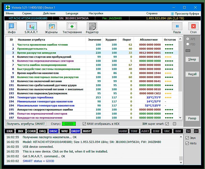 Исправление ошибок жесткого диска при помощи программы Victoria_2