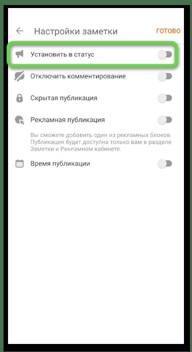 Изменение настроек заметки для установки статуса в Одноклассниках в мобильном приложении