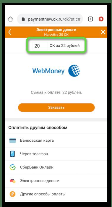 Изменение суммы для приобретения ОК в Одноклассниках через мобильную версию сайта