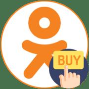 Как купить ОКи в Одноклассниках