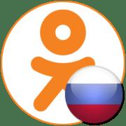 Как поменять язык на русский в Одноклассниках