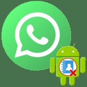 Как удалить контакт из Ватсапа на Андроиде