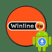 Как установить Winline на Андроид