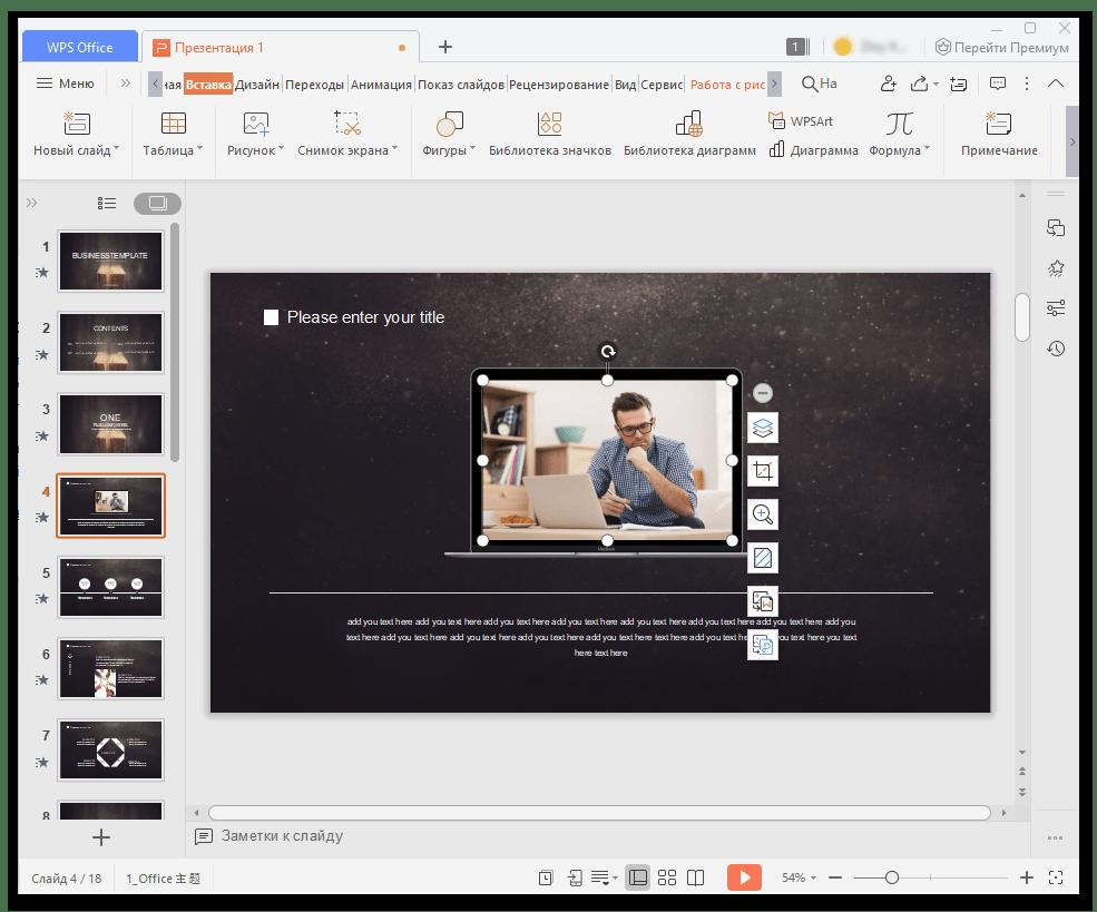 Kingsoft Presentation (WPS Office) главное окно программы, работа со слайдами, вставка и редактирование объектов