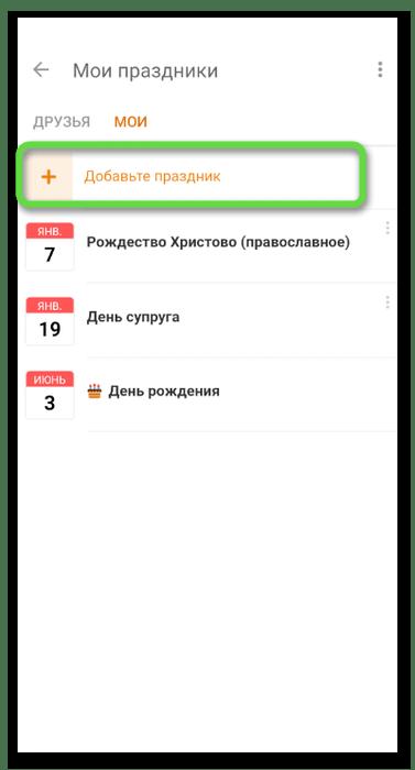 Кнопка для добавления праздника в Одноклассниках на телефоне