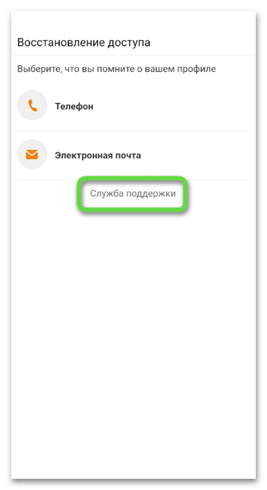 Кнопка для помощи на странице авторизации для обращения в поддержку Одноклассники на телефоне