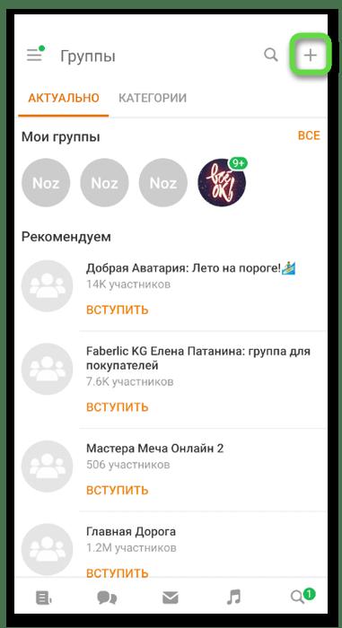Кнопка для создания группы в Одноклассниках в мобильном приложении