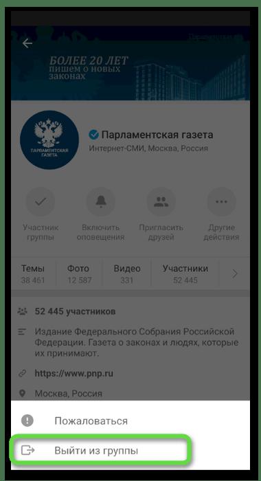 Кнопка для выхода из группы в Одноклассниках в мобильном приложении
