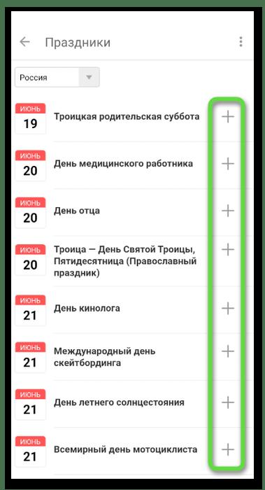 Кнопка напротив события для добавления праздника в Одноклассниках на телефоне