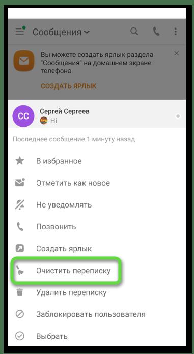 Кнопка очистки чата беседы для удаления сообщений в Одноклассниках на телефоне