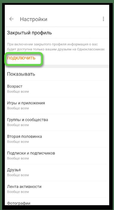 Кнопка подключения для закрытия профиля в Одноклассниках через мобильное приложение