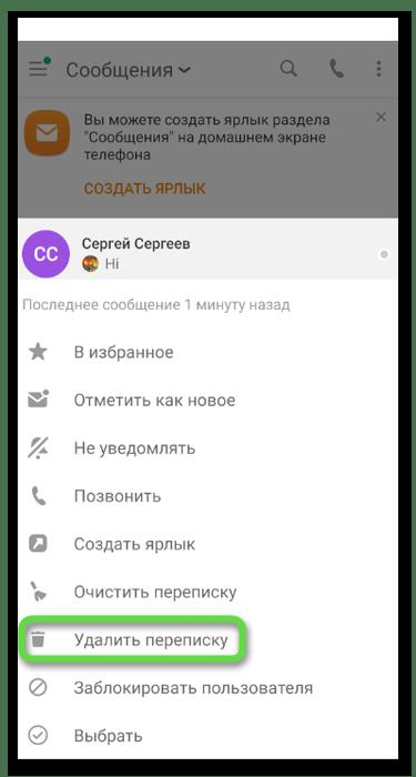 Кнопка полной очистки чата для удаления сообщений в Одноклассниках на телефоне
