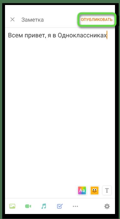 Кнопка публикации заметки для установки статуса в Одноклассниках в мобильном приложении