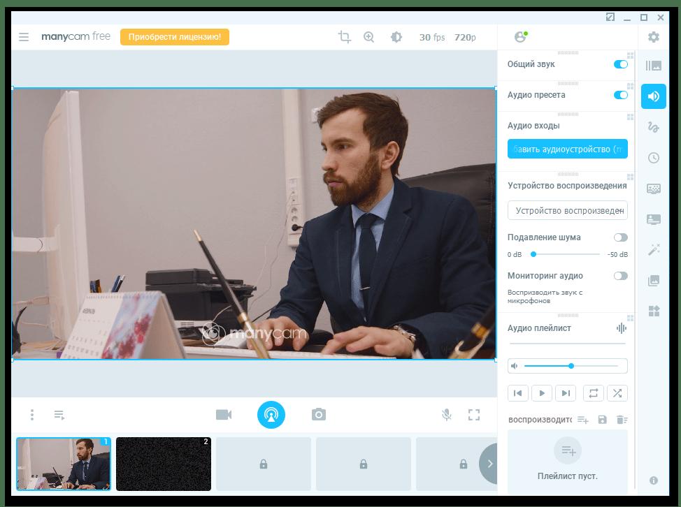 ManyCam - программа для работы с веб-камерой (записи, обработки и трансляции видео) - главное окно