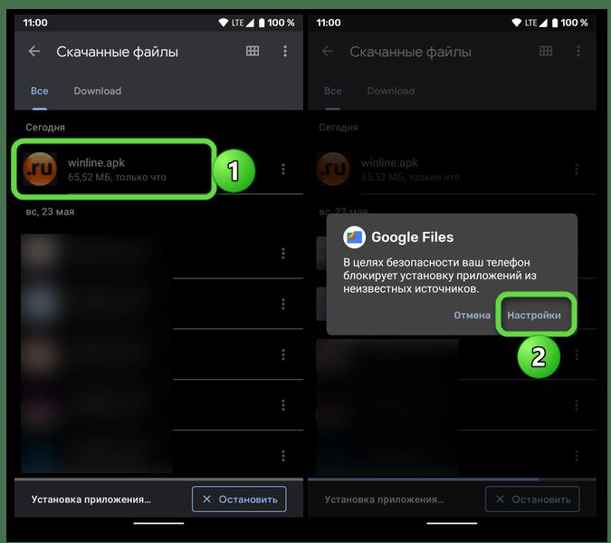 Начало установки в файловом менеджере приложения Winline для Android
