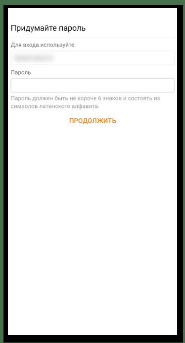 Настройка для регистрации в Одноклассниках в мобильном приложении при использовании связанного аккаунта