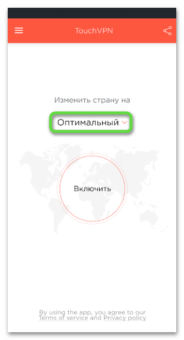 Настройка приложения обхода блокировки для входа в Одноклассники в мобильном приложении