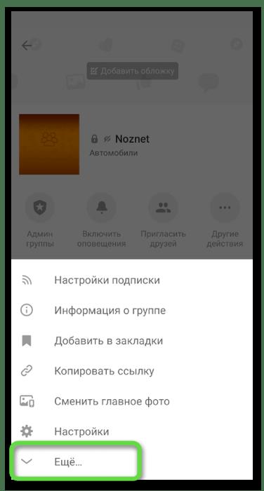 Нажатие кнопки Еще для удаления группы в Одноклассниках на телефоне