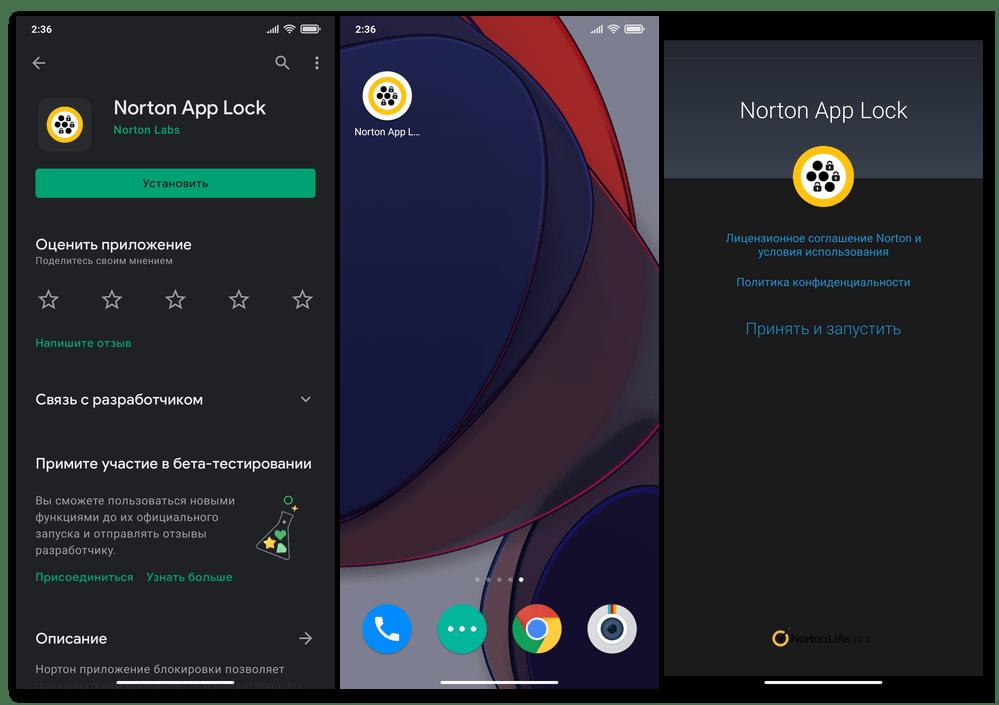 Norton App Lock для Android - мощный и надёжный блокировщик приложений на мобильном устройстве