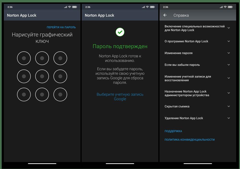 Norton App Lock для Android - первоначальная настройка блокировщика приложений