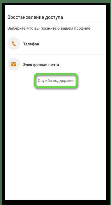 Обращение в службу поддержки для восстановления пароля в Одноклассниках на телефоне