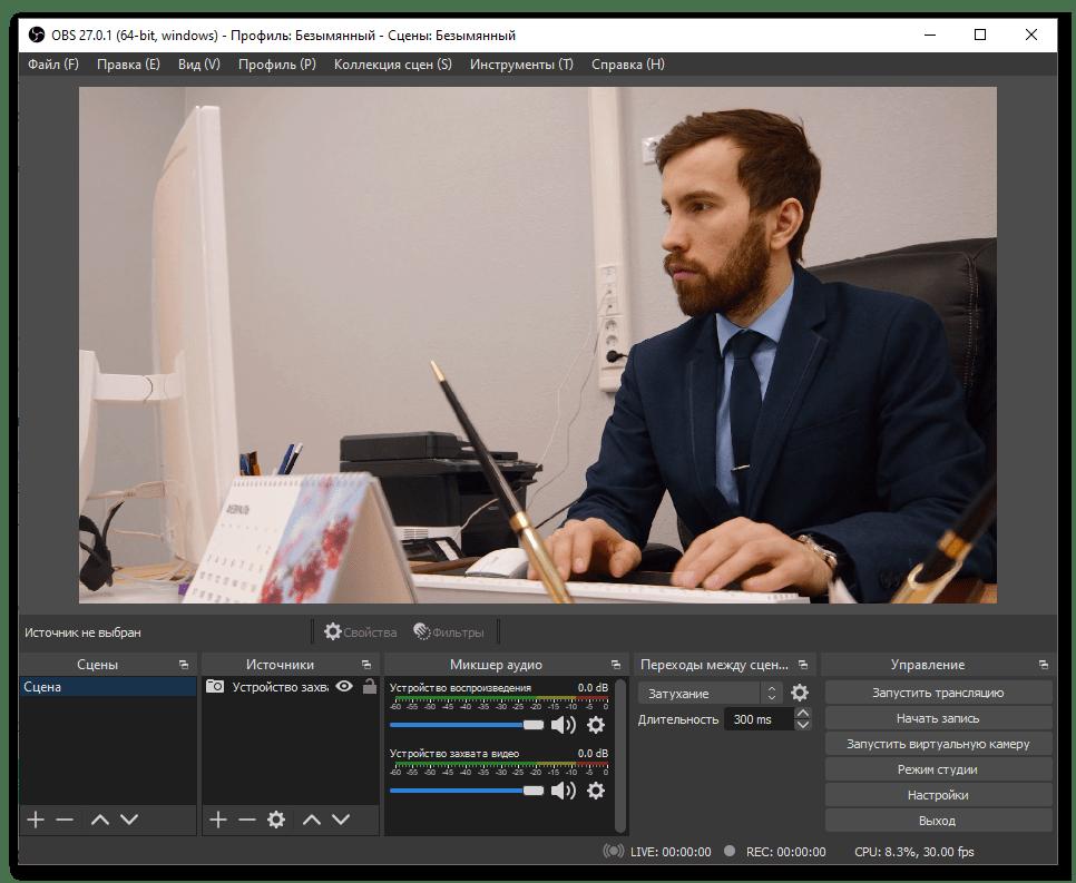 OBS (Open Broadcaster Software) Studio основное рабочее окно программы для записи видео с веб-камеры и других источников, а также создания стримов